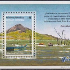 Sellos: ⚡ DISCOUNT URUGUAY 2014 DIPLOMATIC RELATIONS WITH NICARAGUA MNH - THE MOUNTAINS, DIPLOMACY. Lote 262874180
