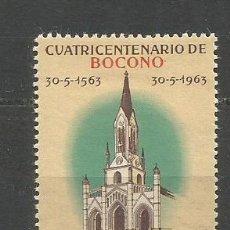 Sellos: VENEZUELA YVERT NUM. 675 * SERIE COMPLETA CON FIJASELLOS. Lote 61463803