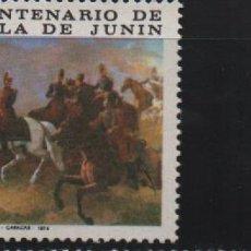 Sellos: VENEZUELA: 1974; 1 ESTAMPILLA BATALLA DE JUNIN. Lote 229408150