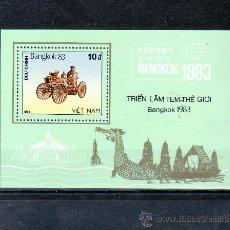Sellos: VIETNAM HB 9 SIN CHARNELA, AUTOMOVIL, COCHE ANTIGUO DE BOMBEROS, EXP. FIL. INTERNACIONAL BANGKOK. Lote 23687030