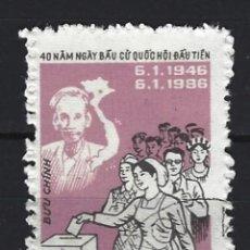 Sellos: VIETNAM - SELLO USADO. Lote 124558147