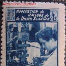 Sellos: VIÑETA ASOCIACIÓN DE AMIGOS DE LA UNIÓN SOVIÉTICA 10 CTS. Lote 1694115