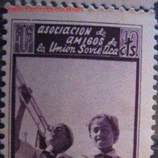 Sellos: VIÑETA ASOCIACIÓN DE AMIGOS DE LA UNIÓN SOVIÉTICA 10 CTS. Lote 1694556