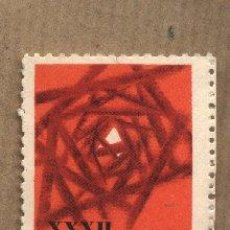 Sellos: VIÑETA XXXII FERIA DE BARCELONA. JUNIO 1964. Lote 24458521