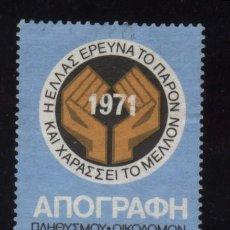Sellos: S-2994- GRECIA. VIÑETA. 1971.. Lote 24961152