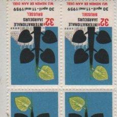 Sellos: BLOQUE DE 4 VIÑETAS FOIRE BRUSELAS 1959. Lote 29223351