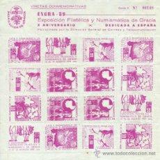 Sellos: HOJITA XV EXPO. FILATELICA Y NUMISMATICA BARRIO GRACIA -BARCELONA X ANIV. EXGRA 59. Lote 39810074