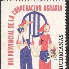 Sellos: VIÑETA RIUDECAÑAS-RIUDECANYES (TARRAGONA) 1964 -DIA PROV.COOPERACION AGRARIA . Lote 46497254