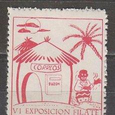 Sellos: VIÑETA, 1955, OFICINA DE CORREOS EN AFRICA, EXPOSICION DE GRACIA, NUEVA ***. Lote 57435630