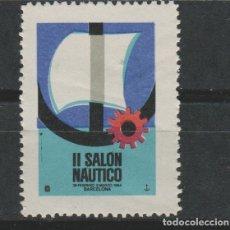 Sellos: LOTE A SELLOS VIÑETA SALON NAUTICO 1964 BARCELONA. Lote 138980577