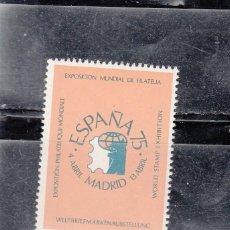 Sellos: ESPAÑA-75. MADRID. EXPO FILATELICA MUNDIAL. Lote 184433671
