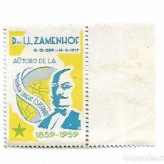 Sellos: CENTENARIO INTERNACIA LINGUO ESPERANTO 1859-1959. Lote 187634281