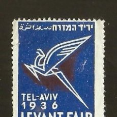 Sellos: F3-1 VIÑETA DE ISRAEL TEL-AVIV 1936 LEVANT FAIR APRIL 30TH TO MAY 30TH. Lote 205086711