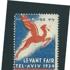 Sellos: F3-1 VIÑETA DE ISRAEL LEVANT FAIR TEL-AVIV 1934 APRIL 26 TO MAY 26. Lote 205086767