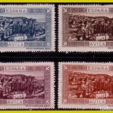 Timbres: VIÑETAS, ÁVILA, VISTAS DE LA CIUDAD (*) IMPRESAS EN FRANCIA. Lote 242831955