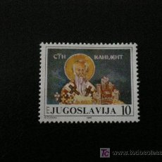 Sellos: YUGOSLAVIA 1986 IVERT 2032 *** 1100 ANIVERSARIO LLEGADA A MACEDONIA DE SAN CLEMENTE DE OHRID. Lote 36533807