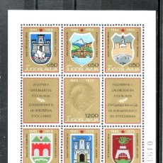 Sellos: YUGOSLAVIA HB 16 SIN CHARNELA, ESCUDOS, 25º ANIVERSARIO DE LA LIBERACION . Lote 19429508
