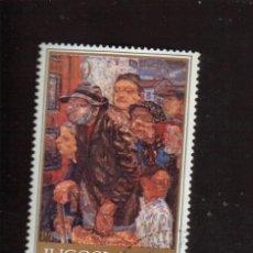 Sellos: BONITO SELLO DE YUGOSLAVIA EL DE LA FOTO QUE NO TE FALTE EN TU COLECCION. Lote 54924625