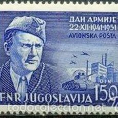 Sellos: YUGOSLAVIA 1951 AEREO IVERT 47 * CAMPEONATO DEL MUNDO DE PARACAIDISMO EN BLED. Lote 57836238