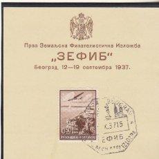 Sellos: H. I EXP. FILATELICA NACIONAL. BELGRADO. 1936. Lote 62045296