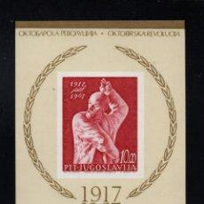 Sellos: YUGOSLAVIA HB 12** - AÑO 1967 - 50º ANIVERSARIO DE LA REVOLUCION RUSA DE OCTUBRE. Lote 76818631