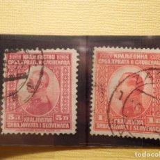 Sellos: 2 ANTIGUOS SELLOS DE YUGOSLAVIA - USADOS . Lote 153309762
