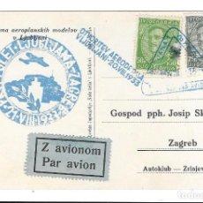 Sellos: PRIMER VUELO 1933 DE LUBIANA A ZAGREB TARJETA ILUSTRADA. Lote 190436395