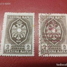 Sellos: FISCAL YUGOSLAVIA 1942 1944 ALEMANIA PARTISANO SEGUNDA GUERRA MUNDIAL WWII.. Lote 195423045