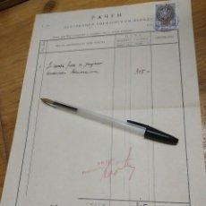 Sellos: YUGOSLAVIA 1943 SEGUNDA GUERRA MUNDIAL WWII OCUPACION ALEMANA.. Lote 199407316