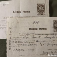 Sellos: DOCUMENTOS TASA IMPRESA 1937 1943 OCUPACION SERBIA SEGUNDA GUERRA MUNDIAL WWII.. Lote 211510735