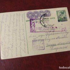 Sellos: SERBIA TARJETA SOBRECARGADA Y CENSURADA 1943 SEGUNDA GUERRA MUNDIAL WWII.. Lote 219549372