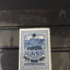 Sellos: SERBIA LOCAL BELGRADO LIBERADA 1944 SEGUNDA GUERRA MUNDIAL WWII.. Lote 221156643
