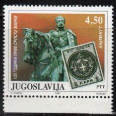 Sellos: YUGOSLAVIA/1991/MNH/SC#2118/ PRIMER SELLO DE SERBIA / MONUMENTO DE PRINCIPE MICHAEL OBRENOVICH. Lote 221345557