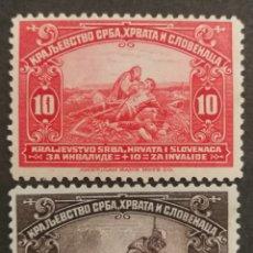 Sellos: YUGOSLAVIA N°126/27 MNG, EJÉRCITO 1921(FOTOGRAFÍA). Lote 225094451