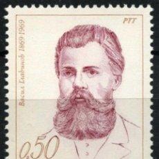 Sellos: YUGOSLAVIA 1969 IVERT 1223 *** CENTENARIO NACIMIENTO VASSIL GLAVINOV - PERSONAJES. Lote 236174330