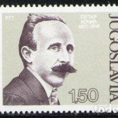 Sellos: YUGOSLAVIA 1977 IVERT 1582 *** CENTENARIO DEL NACIMIENTO DEL ESCRITOR PETAR KOVIC - LITERATURA. Lote 236181640