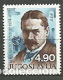 YUGOSLAVIA 1979 IVERT 1688 *** 125º ANIVERSARIO DEL NACIMIENTO DE MIHAILO PUPIN (Sellos - Extranjero - Europa - Yugoslavia)