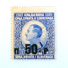Sellos: SELLO POSTAL YUGOSLAVIA :SERBIA,CROACIA, ESLOVENIA 1925 ,50 P, REY ALEXANDER, OVERPRINT, USADO. Lote 243613380