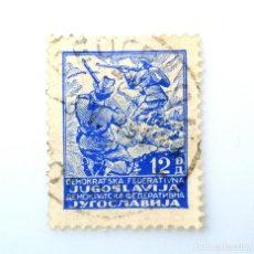Sellos: SELLO POSTAL YUGOSLAVIA 1945 ,12 DIN, LUCHA CONTRA LOS PARTISANOS, USADO. Lote 244625815