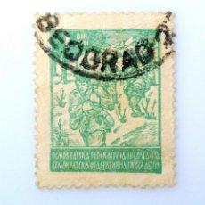 Sellos: SELLO POSTAL YUGOSLAVIA 1945 ,1 DIN, PARTISANOS EN LA MARCHA, USADO. Lote 244625855