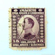 Sellos: SELLO POSTAL ANTIGUA YUGOSLAVIA 1921 ,15 DIN, PRINCIPE HEREDERO ALEXANDER, USADO. Lote 244626315