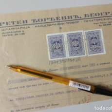Sellos: YUGOSLAVIA REINO 1936 FISCALES.. Lote 246939925