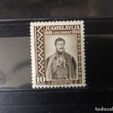 Sellos: YUGOSLAVIA EN EL EXILIO 1943 SEGUNDA GUERRA MUNDIAL WWII.. Lote 264090050