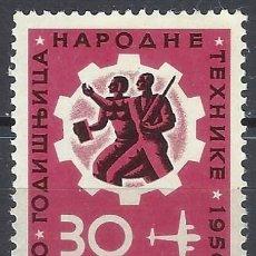 Sellos: YUGOSLAVIA 1956 - 10º ANIV. DE LAS TÉCNICAS POPULARES, AÉREO - MNH**. Lote 277834018
