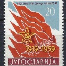 Sellos: YUGOSLAVIA 1959 - 40º ANIV. DE LA LIGA COMUNISTA DE YUGOSLAVIA - MNH**. Lote 277835283