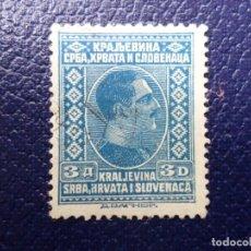 Sellos: -YUGOSLAVIA, 1926, ALEJANDRO I, YVERT 174. Lote 289642983