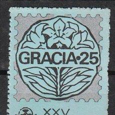 Sellos: 25 ANIVERSARIO DE LA AGRUPACION FILATELICA DE GRACIA, 1974. Lote 43884358