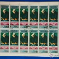 Sellos: PLIEGO DE 20 SELLOS DE YEMEN, OLIMPIADA CULTURAL MÉXICO 1968, CEZANNE. Lote 51641077