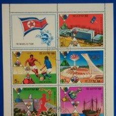 Sellos: HOJA BLOQUE SELLOS DE KOREA, 1978. Lote 51665535