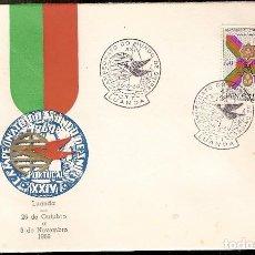 Sellos: ANGOLA & FDC ULTRAMAR XXIV CAMPEONATO DEL MUNDO DE VELA CLASE SNIPE, LUANDA, 1969 (541). Lote 66157610